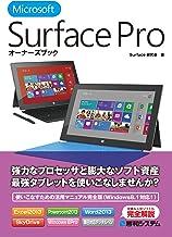 表紙: Microsoft Surface Proオーナーズブック | Surface研究会