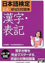 表紙: 日本語検定 公式 領域別問題集 漢字・表記 | 日本語検定委員会