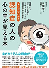 表紙: マンガでわかる 認知症の人の心の中が見える本(わかさカラダネBooks) (WAKASA PUB)   川畑智