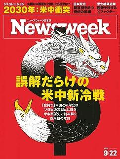 ニューズウィーク日本版 9/22号 特集 誤解だらけの米中新冷戦