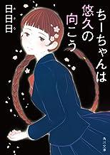 表紙: ちーちゃんは悠久の向こう 香奈菱高校シリーズ (角川文庫) | 日日日