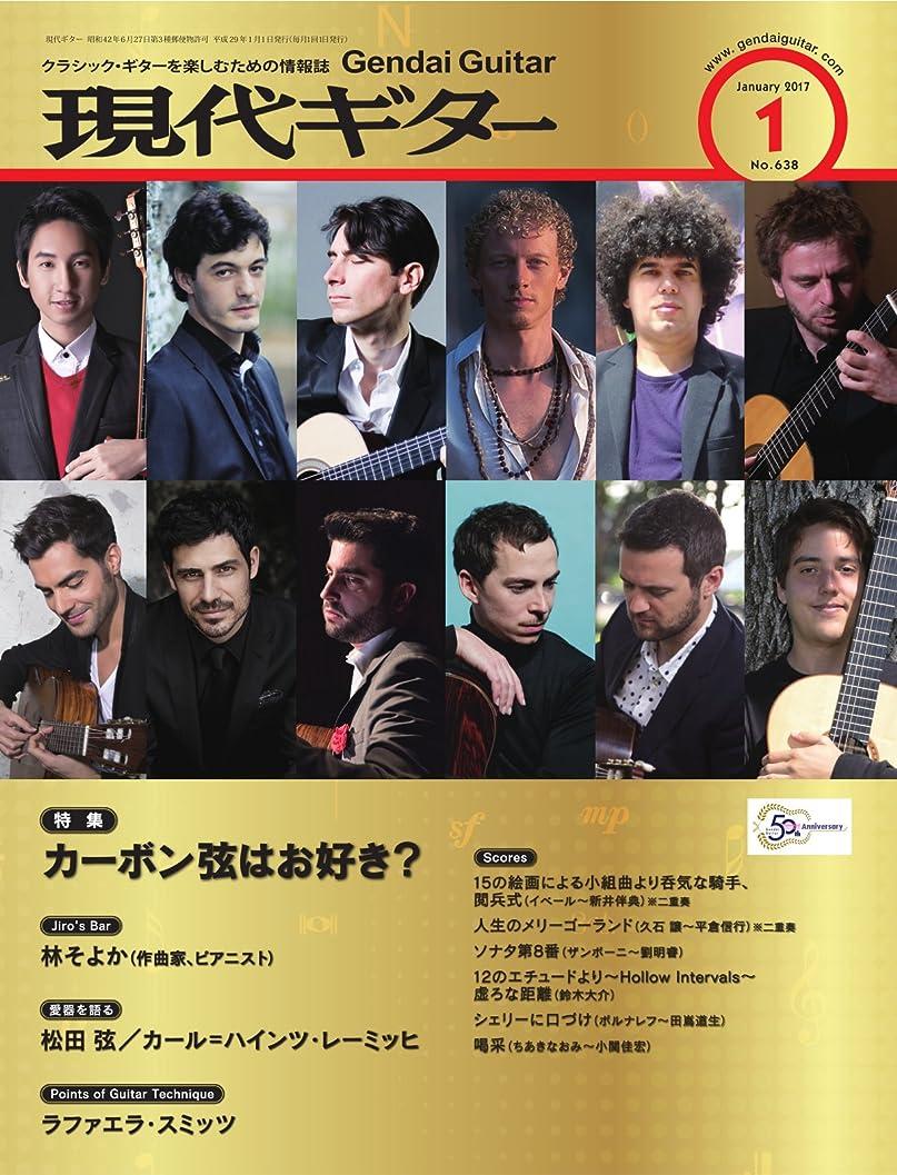 修正ノベルティ対角線現代ギター 2017年1月号 (2016-12-27) [雑誌]