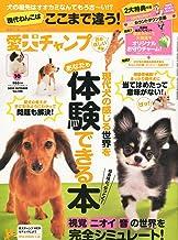 愛犬チャンプ (Aiken Champ) 2010年 10月号