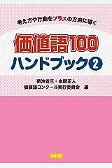 価値語100 ハンドブック〈2〉 Kindle版