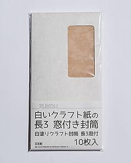 ZUKOU 白いクラフト紙の 長3 窓付き封筒/ホワイトクラフト封筒 長3窓付 10枚入り
