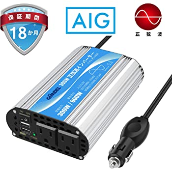 正弦波 300Wカーインバーター 車載充電器 変換電源 DC12VをAC100Vに変換 周波数55Hz USBポートつき シガーソケット 非常用品 防災用品 GIANDEL