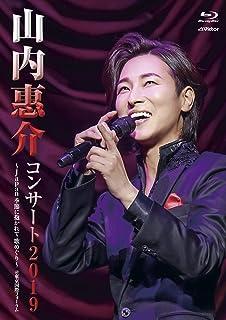 コンサート2019 ~japan 季節に抱かれて 歌めぐり~ [Blu-ray]
