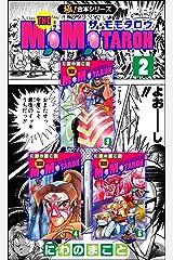 【極!合本シリーズ】THE MOMOTAROHシリーズ2巻 Kindle版