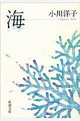 海(新潮文庫) Kindle版
