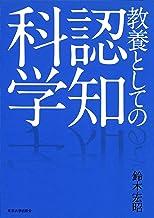 表紙: 教養としての認知科学 | 鈴木宏昭