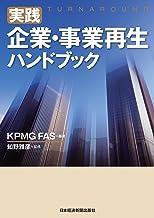 表紙: 実践 企業・事業再生ハンドブック (日本経済新聞出版) | KPMG FAS