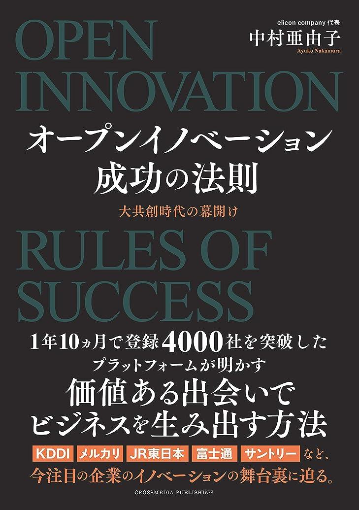 版サーマル甘やかすオープンイノベーション成功の法則 大共創時代の幕開け (NextPublishing)