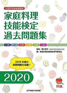 家庭料理技能検定過去問題集2020
