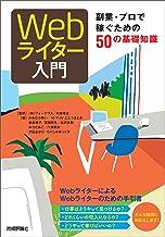 表紙: Webライター入門 ――副業・プロで稼ぐための50の基礎知識 | V(-¥-)Vごとうさとき