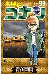 名探偵コナン(99) (少年サンデーコミックス) Kindle版