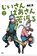 じいさんばあさん若返る (2) (MFC) Kindle版