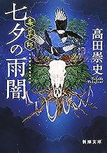 表紙: 七夕の雨闇―毒草師―(新潮文庫)   高田崇史