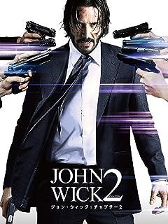 ジョン・ウィック:チャプター2(吹替版)