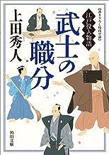 表紙: 武士の職分 江戸役人物語 (角川文庫) | 上田 秀人