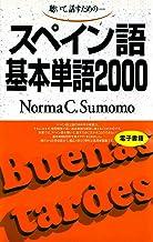 表紙: 聴いて、話すための スペイン語基本単語2000 | ノルマ・シー・スモモ