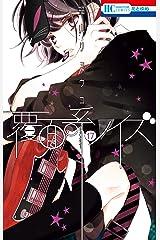 覆面系ノイズ 17 (花とゆめコミックス) Kindle版