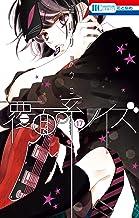 表紙: 覆面系ノイズ 17 (花とゆめコミックス) | 福山リョウコ