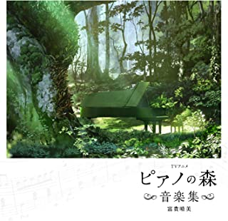 TVアニメ「ピアノの森」音楽集