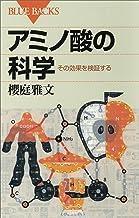 表紙: アミノ酸の科学 その効果を検証する (ブルーバックス)   櫻庭雅文