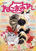 Digital Generation『ねこまみれ』 Vol.4 [雑誌] (DigitalGeneration)