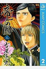 帝一の國 2 (ジャンプコミックスDIGITAL) Kindle版