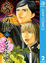 表紙: 帝一の國 2 (ジャンプコミックスDIGITAL) | 古屋兎丸