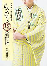 表紙: コツがわかれば簡単!らくらく15分着付け   石田 節子