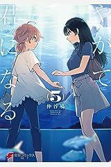 やがて君になる(5) (電撃コミックスNEXT) Kindle版