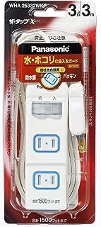 パナソニック(Panasonic)ザタップX(一括SW)安全扉・パッキン付 WHA25332WKP