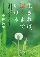 表紙: ゆっくり生きれば、遠くまでいける | 小林弘幸