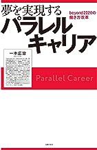 表紙: 夢を実現するパラレルキャリア beyond2020の働き方改革 | 一木 広治