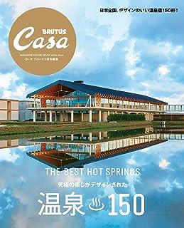 Casa BRUTUS特別編集 温泉150
