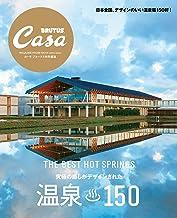 表紙: Casa BRUTUS特別編集 温泉150 | マガジンハウス