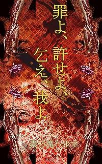TSUMIYO YURUSEYO KOE WAREYO (KAKUYASU BUNKO) (Japanese Edition)