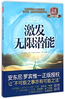 Unlimited Power (Chinese Edition)