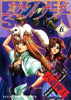 エクセル・サーガ(6) (ヤングキングコミックス)