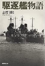 駆逐艦物語―車引きを自称した駆逐艦乗りたちの心意気