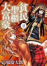 表紙: 貧民、聖櫃、大富豪(2) (サンデーGXコミックス) | 高橋慶太郎
