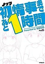 表紙: 初情事まであと1時間 2 (MFコミックス フラッパーシリーズ) | ノッツ