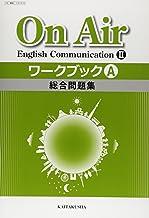 On Air English Communication 2ワークブック A 総合問題集