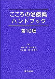 こころの治療薬ハンドブック 第10版