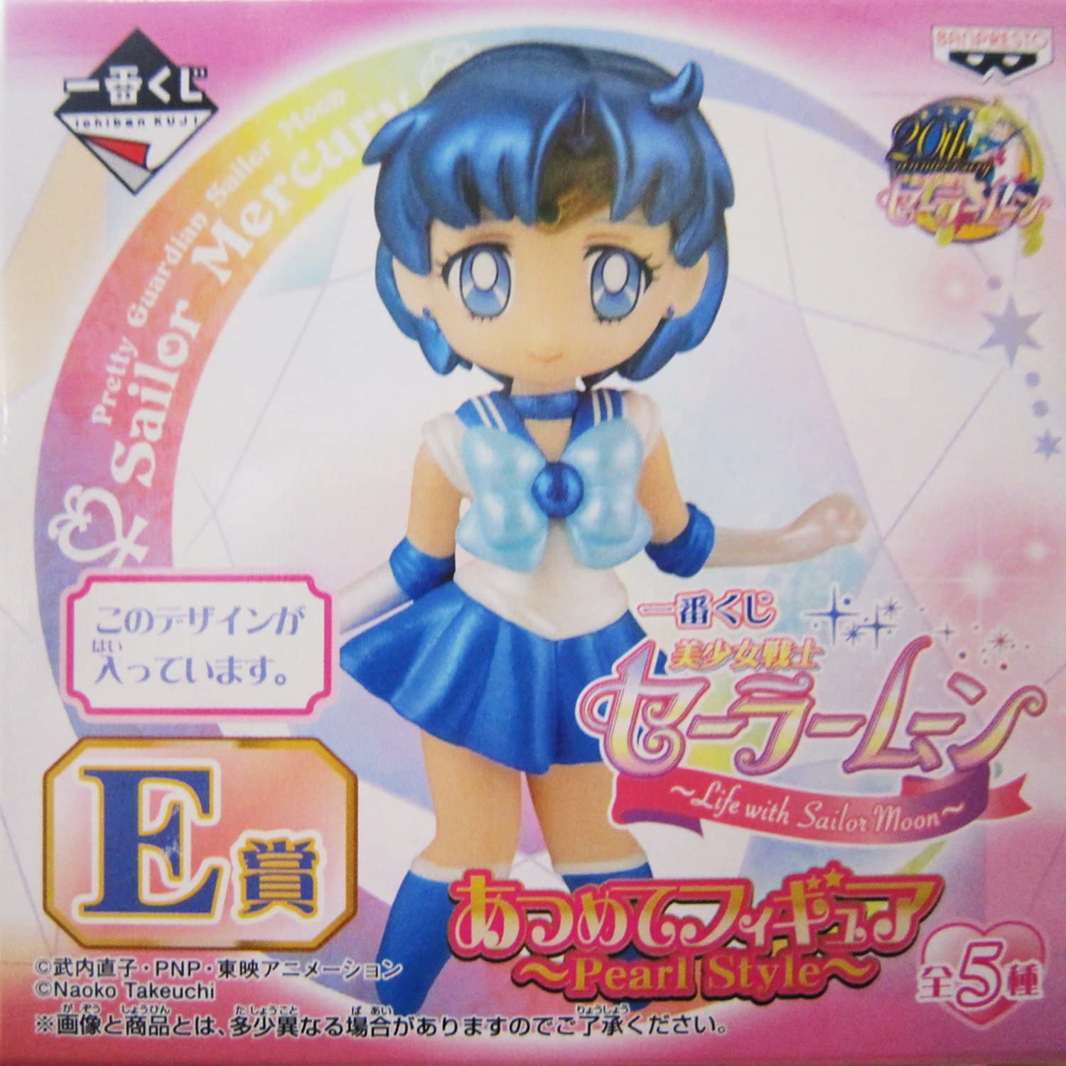 Most lottery Sailor Moon  Life with Sailor Moon  E Award collected figures  Pearl Style  Sailor Mercury separately