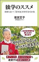 表紙: 独学のススメ 頑張らない! 「定年後」の学び方10か条 (中公新書ラクレ) | 若宮正子
