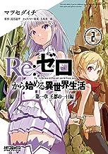 表紙: Re:ゼロから始める異世界生活 第一章 王都の一日編 2 (MFコミックス アライブシリーズ) | マツセダイチ