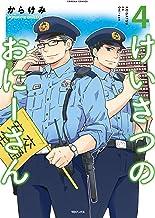表紙: けいさつのおにーさん4 (コロナ・コミックス) | からけみ